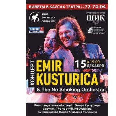 В Ярославле состоится благотворительный концерт Эмира Кустурицы